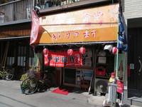 豊中・蛍池 「中華料理 ます」 出汁がしみたカツ玉が旨い!