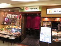 新大阪 「とんかつ いなば和幸」 家族でとんかつ屋の居酒屋使い!