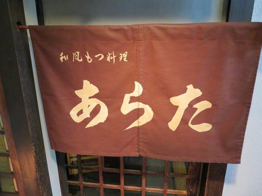 西中島 「あらた」 和風煮込みの名店でちょっと一杯!