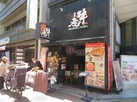淀川・西中島 「肉匠 牛虎(ぎゅうこ)」 秘伝のタレで焼いた厳選されたハラミ肉重をテイクアウト!