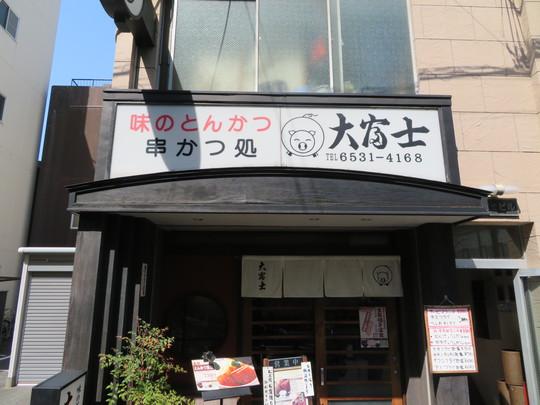 北堀江 「大富士」 デカくてお得で美味しいチキンタルタル定食!