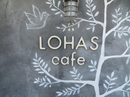 摂津・千里丘 「LOHAS cafe (ロハス カフェ)」 シャカシャカサラダが加わった日替わりプレートランチ!