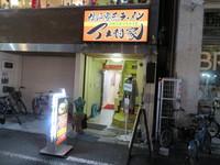 四ツ橋・アメリカ村 「アメ村家」 クセになる横浜家系ラーメンの低加水中太麺!