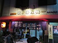 西成・鶴見橋商店街 「萩之茶屋鶴一 なにわ筋店」 大人気の焼肉店でホルモンチャージしてきました!