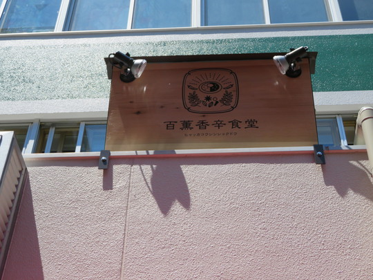 本町 「百薫香辛食堂」 金剛石が放つ2号店のマスタードチキンカレーが半端なしに旨い!