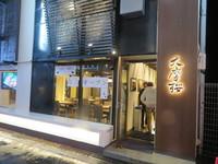 梅田・茶屋町 「とりひめ」 さつま極鶏