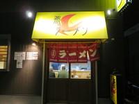 花園町 「燕ちゃんラーメン」 焼肉の後は〆の背脂豚骨醤油の燕ラーメン!