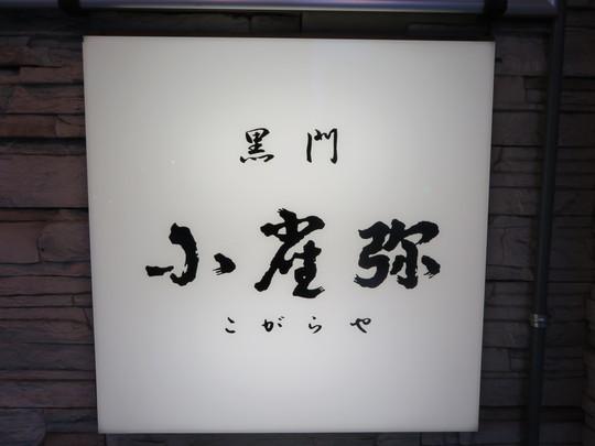 南堀江・あみだ池 「小雀弥(こがらや)堀江店」 卵黄がトッピングされたまろやかな親子丼セット!