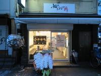 西・阿波座 「麺や KEIJIRO 端(ずい)」 一番人気の全部のせがとても食べ応えあります!