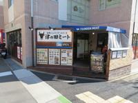 神戸・住吉 「津の田ミート」 やみつき旨辛ハンバーグがとてもジューシーで肉汁の旨味が味わえます!