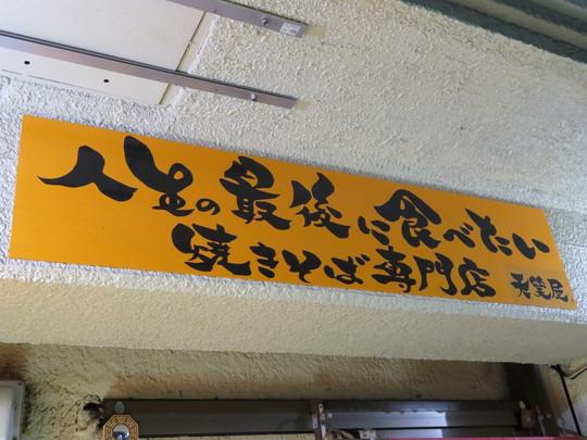 淀川・東三国 「天笑屋」 プリプリの太麺をソースで仕上げた豚焼きそば!