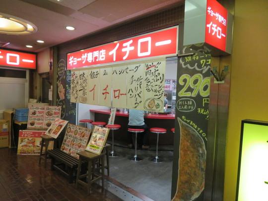 神戸・三宮 「ギョーザ専門店 イチロー」 ボリューム満点のギョーザ&大也ハンバーグ定食!