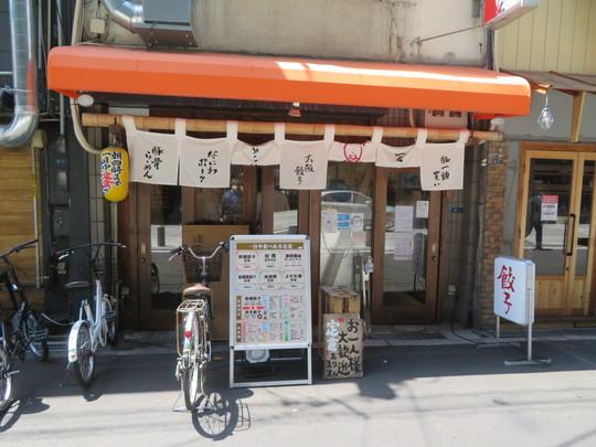 心斎橋・南船場 「大阪餃子 しな野」 タレが絡んでしっかりした味わいのよだれ鶏定食!