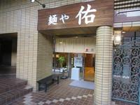 中央・本町 「麺や 佑」 鶏×魚×豚のまろやかなトリプルスープの味玉つけ麺!