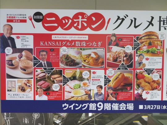天王寺・あべのハルカス近鉄本店 「ニッポングルメ博」 トークショーをさせて頂きました!