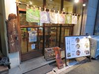 四ツ橋・北堀江 「八百屋とごはん しみず」 通し営業で一日中食べれる1日定食!