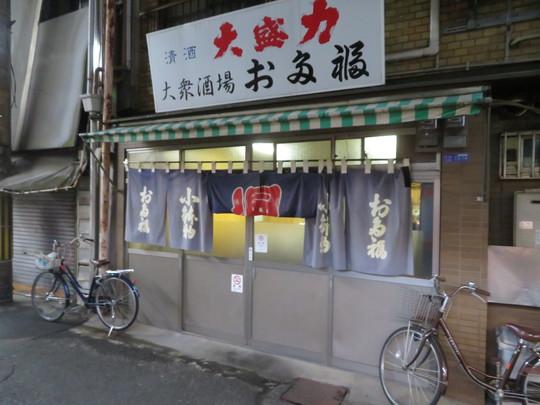 福島・野田阪神 「お多福」 昭和チックな大衆居酒屋でほっこり頂けます!