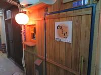 野田阪神・地獄谷 「酒縁 ゆるり」 ちょっとした旨いアテで旨い酒が楽しめます!