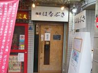 堺筋本町 「麺屋 はなぶさ」 大阪好っきゃ麺8 その7 中華そばとチャーメン丼!