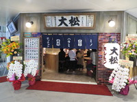 梅田・お初天神通 「ホルモン大松」 リーズナブルに色々なホルモンが頂けます!