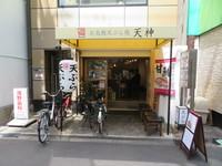 本町・博労町 「お気軽天ぷら処 天神」 月替りの天ぷら定食がお得です!