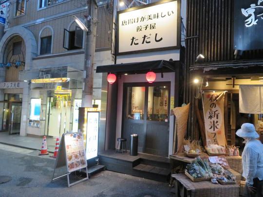神戸・元町 「ただし」 唐揚げが美味しい餃子屋で頂くデカからと焼き餃子!