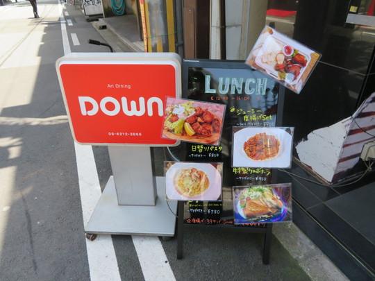 なんば 「DOWN(ダウン)」 イタリアン・ダイニングバーでジューシー唐揚げセット!