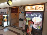 梅田・駅前第3ビル 「カレー倶楽部ルウ」 話題の麻婆カツカレー!