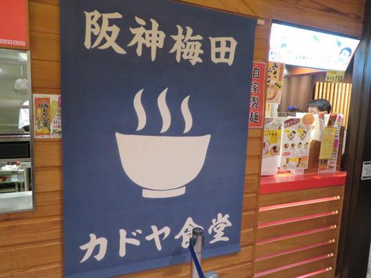 梅田・阪神百貨店 「カドヤ食堂 梅田阪神店」 信州浮き糀味噌を使ったみそラーメン!