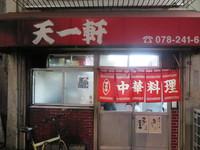 神戸・三宮 「天一軒」 名物焼鳥もものカタイが歯応えあって噛みしめる度に鶏の旨味があふれます!