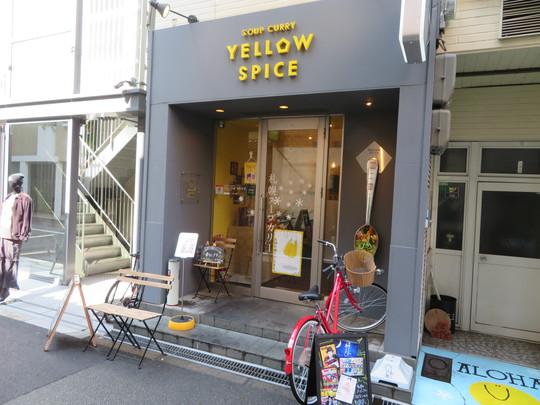 北堀江 「イエロースパイス」 本場の本格的北海道スープカレーが頂けます!