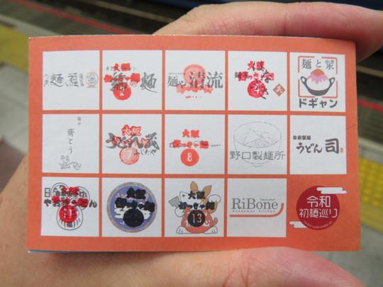 松原・河内松原 「自己流ラーメン 綿麺」 大阪好っきゃ麺8 その8 和風とんこつちゃーしゅー!