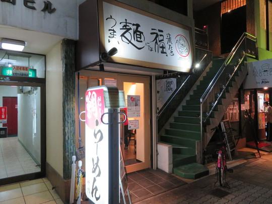 天満 「うまい麺には福来たる」 大阪好っきゃ麺8 その9 冷鯛麦味噌らーめんと〆のとろろご飯セット!