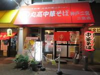 神戸・三宮 「丸高中華そば 神戸二宮店」 チャーシューが多めのお得な特そば!