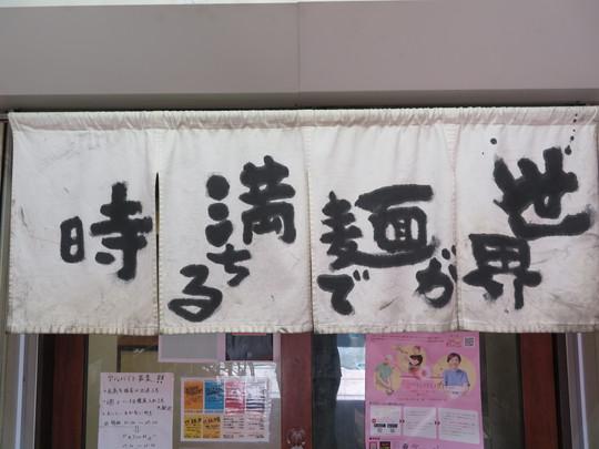 淡路 「世界が麺で満ちる時」 大阪好っきゃ麺7 その16 冷製トマトラーメン!