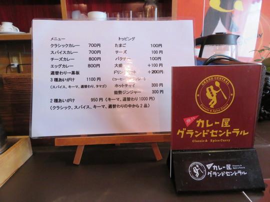 豊中・庄内 「カレー屋 グランドセントラル」 3種のスパイスカレーが楽しめるあいがけ!