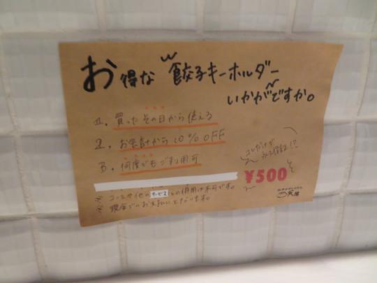 天満 「餃子がぎょうさん 天佑」 豊富な餃子の種類が味わえる餃子専門店!