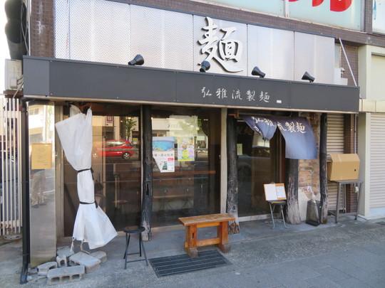 神戸・住吉 「弘雅流製麺」 煮干しがガツンと効いた限定煮干し醤油!