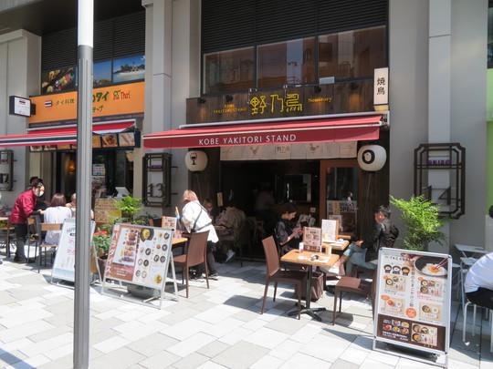 神戸・三宮EKIZO 「KOBE YAKITORI STAND 野乃鳥」 改めてオープンされました!