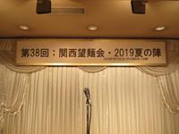 心斎橋 「大成閣」 第38回関西望麺会 2019夏の陣!