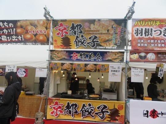吹田・万博公園 「第6回 ラーメンEXPO 2018」  第2幕 初日!