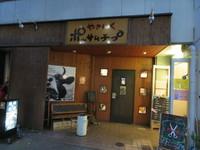 神戸・兵庫 「ポッサムチプ」 今年2018年の焼肉の日(8/29)イベントはポッサムで!