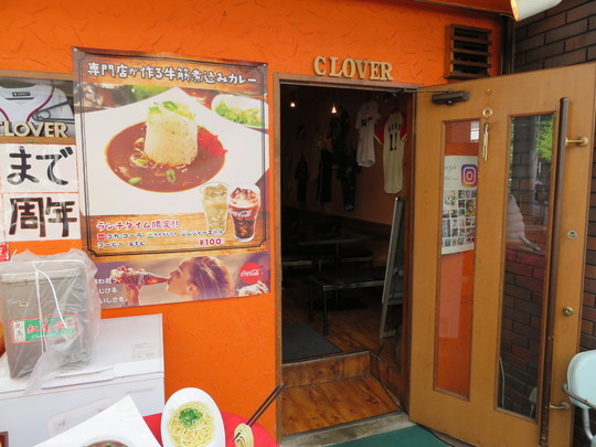 南堀江 「CLOVER(クローバー)」 唐揚げをトッピングしたバターオムチーズカレー!