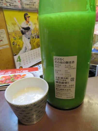 天満 「かんちゃん」 春の季節物のれそれをポン酢で頂きました!