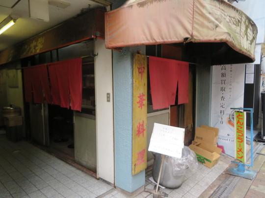 梅田・芝田 「中華料理 ラーメン大学」 お腹いっぱいになるデカ盛りのやきめしとラーメンセット!