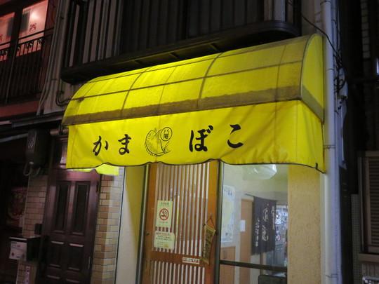 天満 「八尾蒲鉾」 久し振りにかまぼこの概念か変わるお店へ!