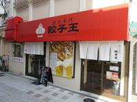 池田・石橋 「餃子専門 餃子王」 軽く餃子で一杯!