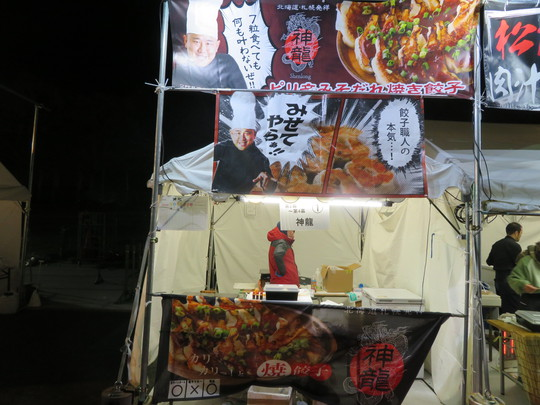 吹田・万博公園 「第6回 ラーメンEXPO 2018」  第2幕 2日目!