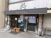 神戸・住吉 「弘雅流製麺」 旨味あふれる醤油らーめんと豚マヨ丼の絶妙なバランス!