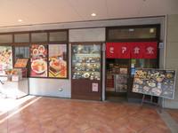 西宮・エビスタ西宮 「ミア食堂」 野菜がゴロゴロ入った人気のトマト豚汁セット!
